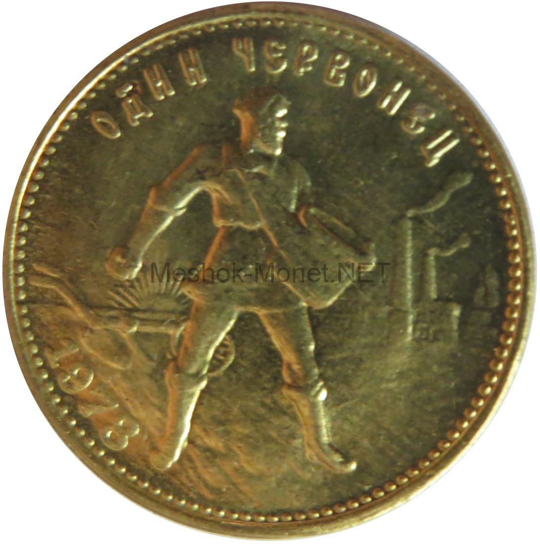 Копия монеты червонец 1978 года Сеятель