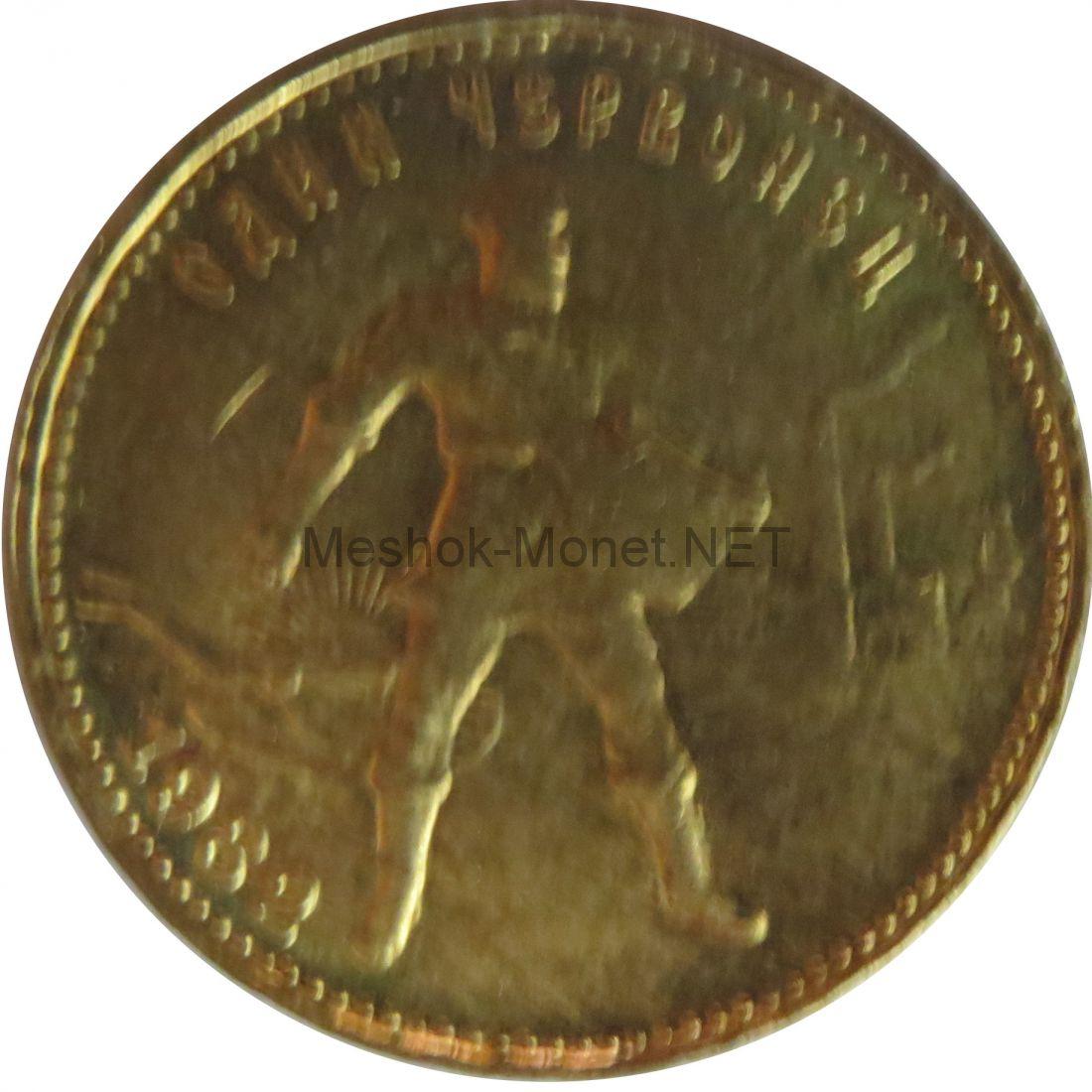 Копия монеты один Червонец 1982 года Сеятель