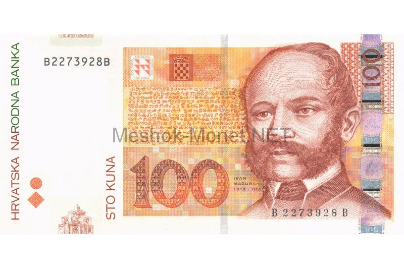 Банкнота Хорватия 100 кун 2012 год