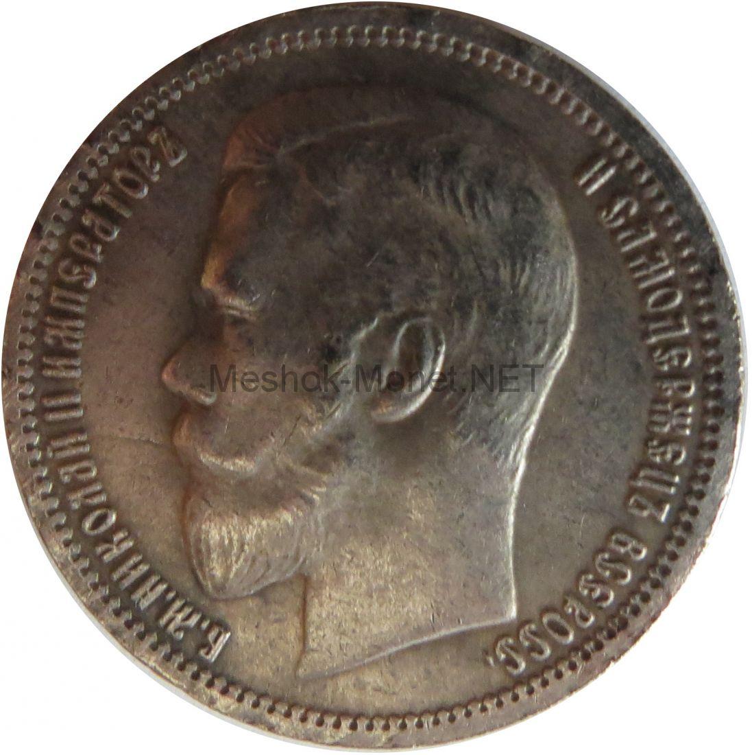 Копия монеты рубль 1903 года Николай 2