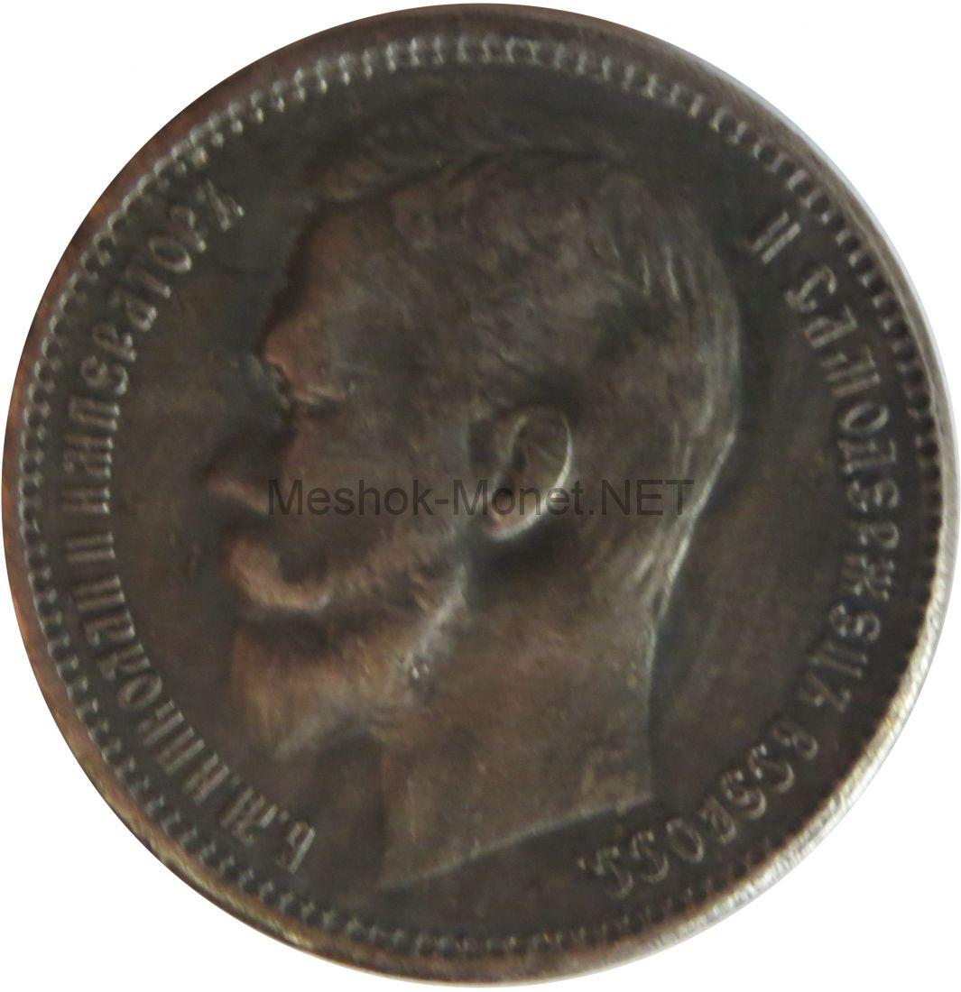 Копия монеты рубль 1908 года Николай 2