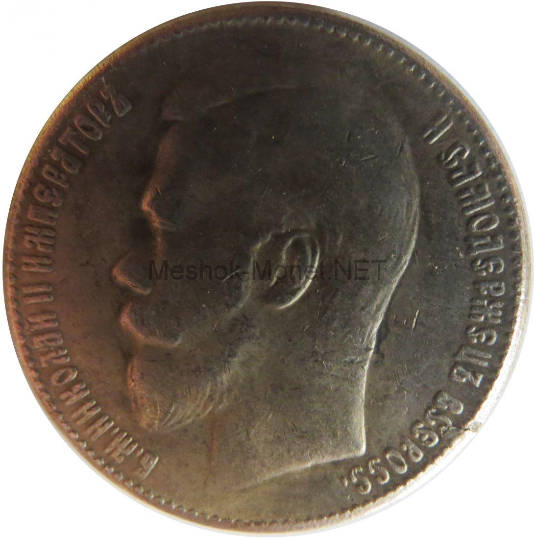Копия монеты рубль 1909 года Николай 2
