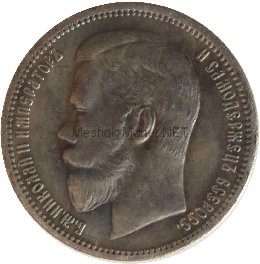 Копия монеты рубль 1914 года Николай 2