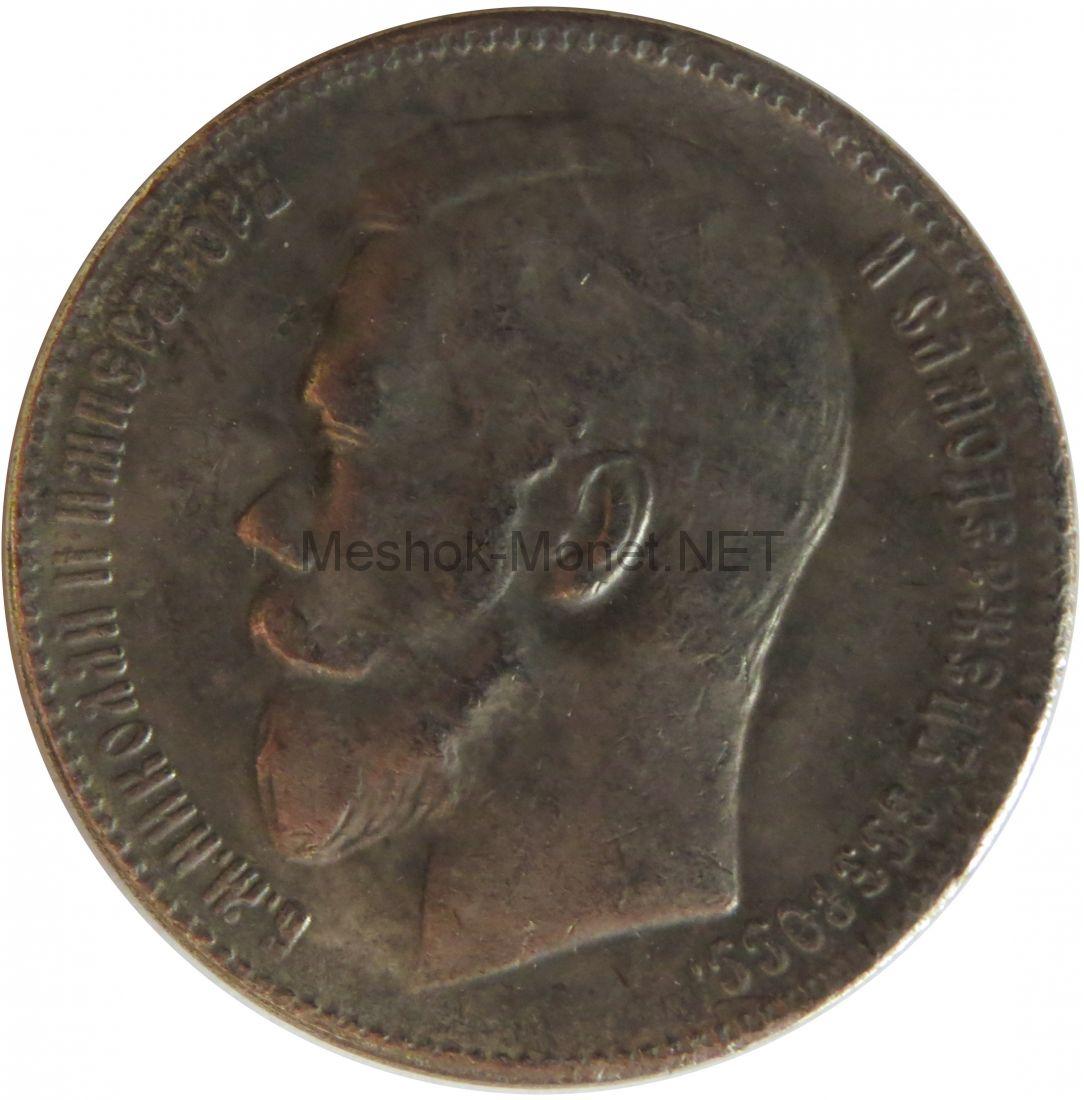 Копия монеты рубль 1915 года Николай 2