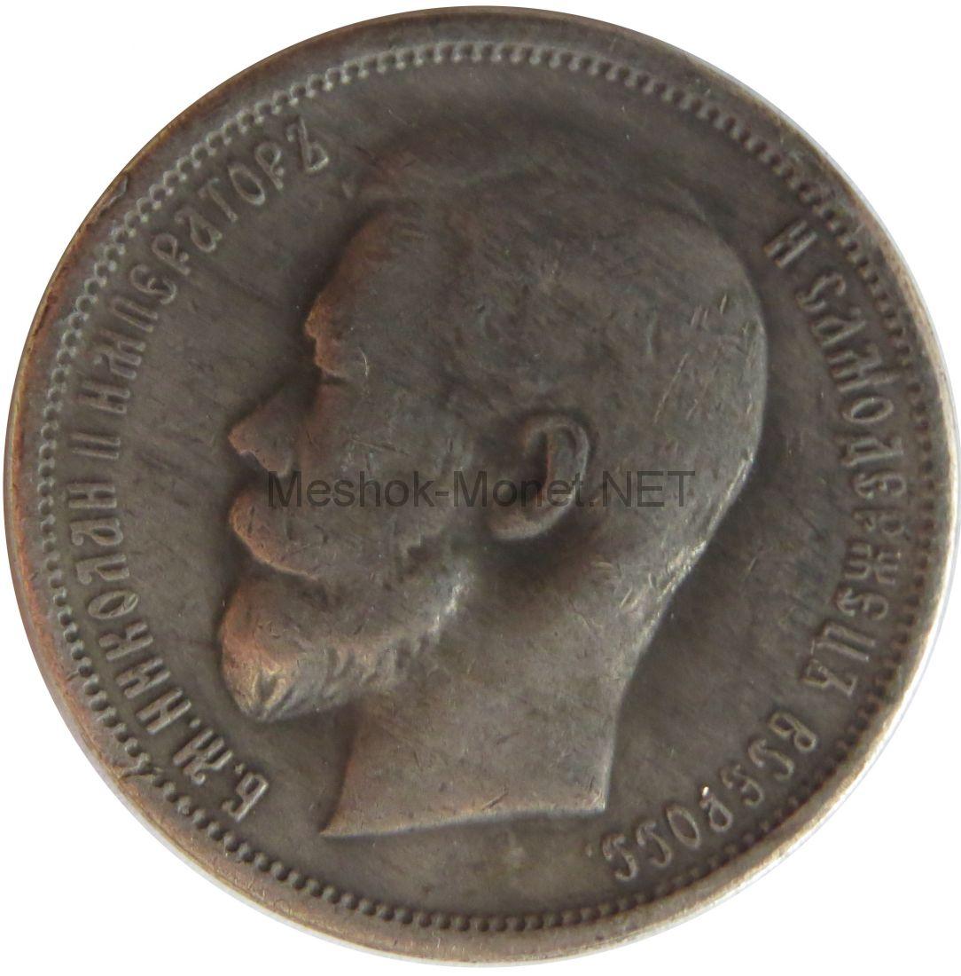 Копия монеты 50 копеек 1904 года Николай 2