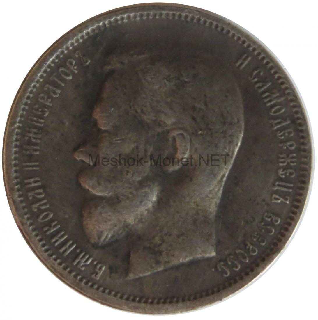 Копия монеты 50 копеек 1906 года Николай 2