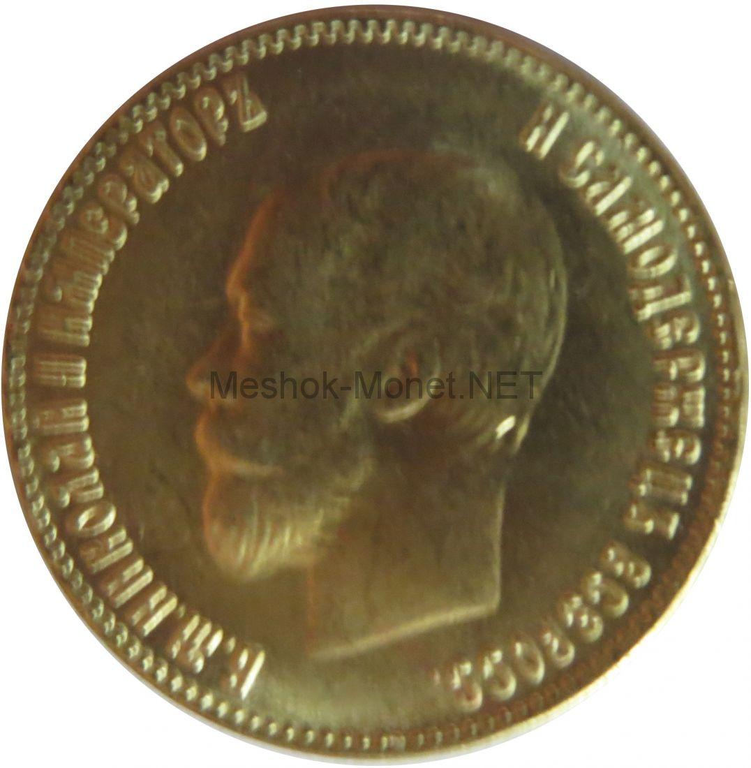 Копия монеты 10 рублей 1901 года Николай 2