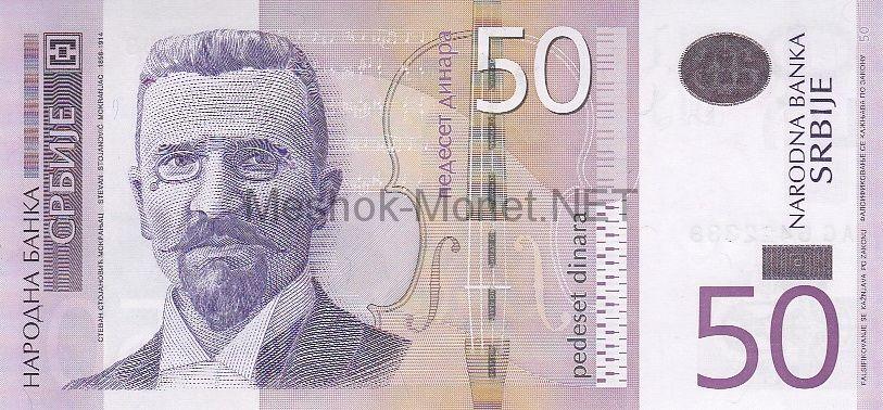 Банкнота Сербия 50 динар 2005 год