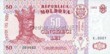 Банкнота Молдова 50 лей 2013 г