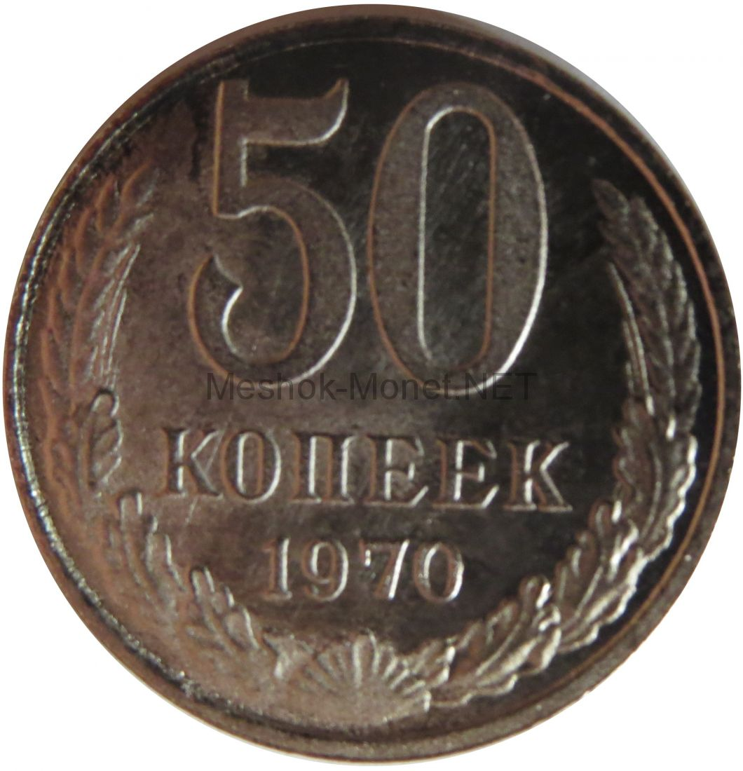Копия монеты 50 копеек 1970 года