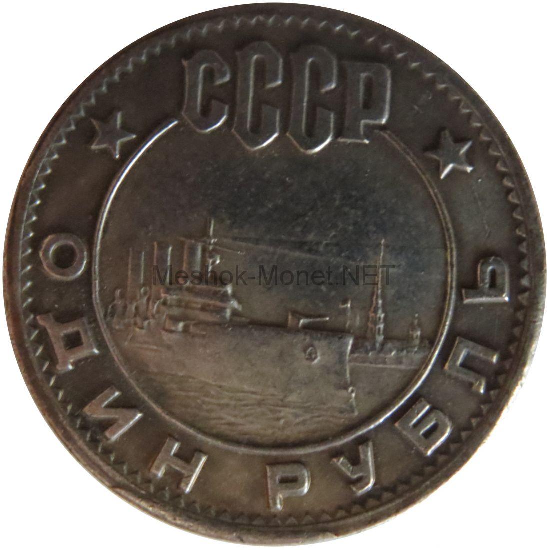Копия монеты 1 рубль 1962 года пробный.