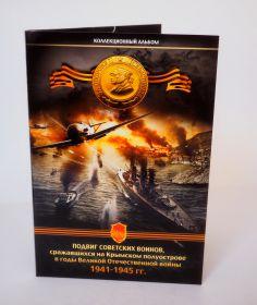 Альбом на 5 монет серии Защитники Крыма (капсульный). Серия 70 лет победы в ВОВ