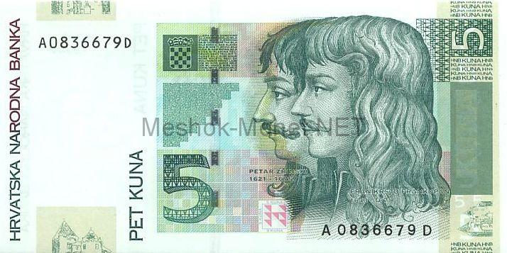 Банкнота Хорватия 5 кун 2001 год