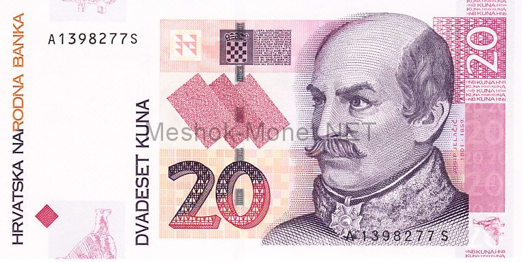 Банкнота Хорватия 20 кун 2012 год