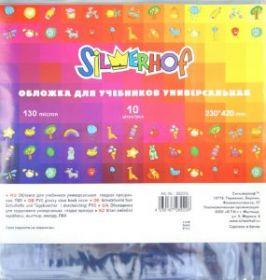 Обложки для учебников универсальные 230х420 прозрачные, 10 штук в упаковке (382005) (12390)