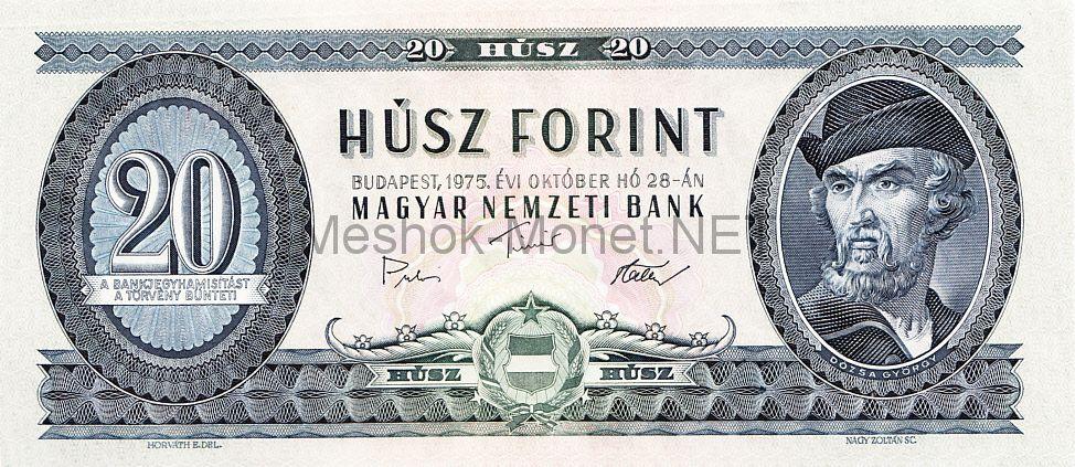 Банкнота Венгрия 20 форинтов 1975 год