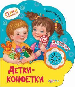 Книга. Стихи малышам ДЕТКИ-КОНФЕТКИ
