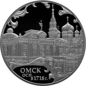 3 рубля 2016 г. 300-летие основания г. Омска