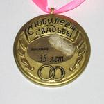 Медаль Льняная свадьба - 35 лет
