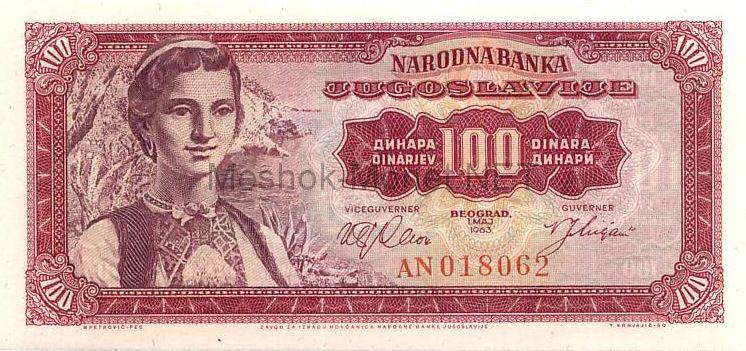 Банкнота Югославия 100 динар 1963 год