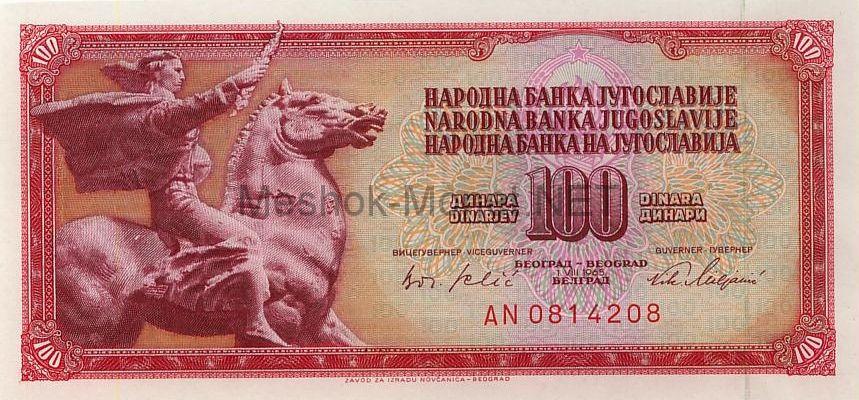 Банкнота Югославия 100 динар 1965 год