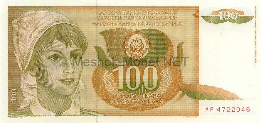 Банкнота Югославия 100 динар 1990 год
