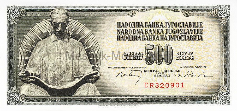 Банкнота Югославия 500 динар 1970 год