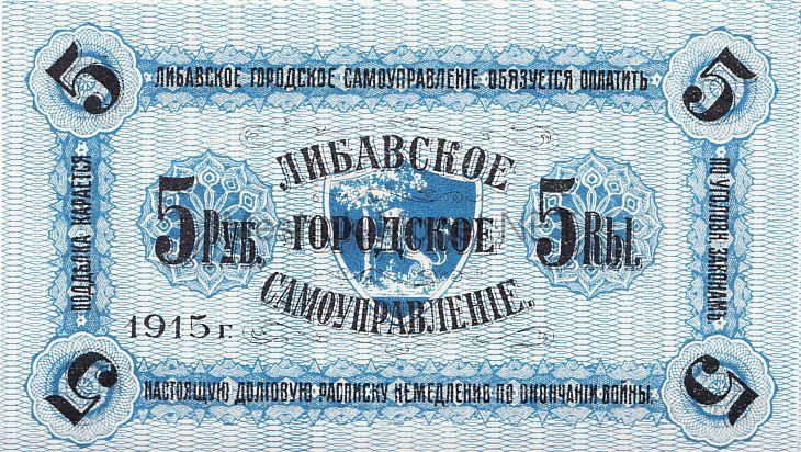 Банкнота Латвия 5 рублей 1915 год