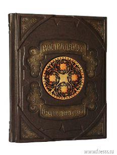 Большая книга предсказаний Нострадамус: вещие центурии, натуральная кожа