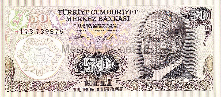 Банкнота Турция 50 лир 1976 год
