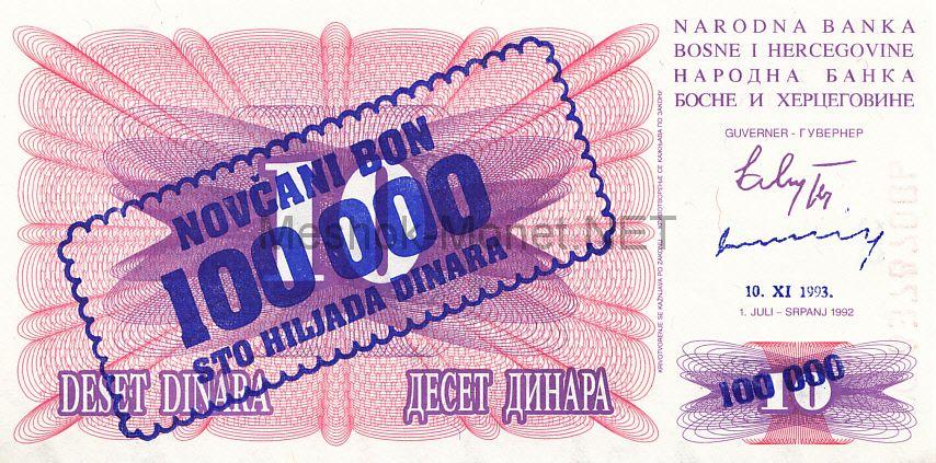 Банкнота Босния и Герцеговина 100 000 динар 1993 года на 10 динарах 1992 года