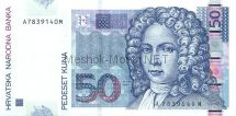 Банкнота Хорватия 50 кун 2002 год