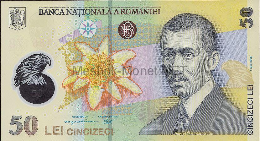 Банкнота Румыния 50 лей 2005 год