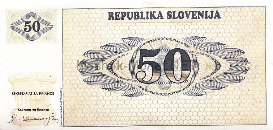 Банкнота Словения 50 толаров 1990 год