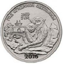 1 рубль 2016 год. Год огненной обезьяны. Приднестровье.