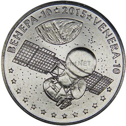 50 тенге 2015 Космический аппарат Венера-10