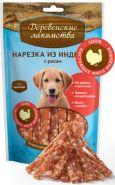 Деревенские лакомства для щенков Нарезка из индейки с рисом (85 г)
