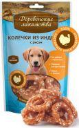 Деревенские лакомства для щенков Колечки из индейки с рисом (85 г)