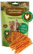 Деревенские лакомства для мини-пород Грудки куриные (55 г)