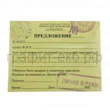 """Куб 10х13 ORZ-disign склейка """"Предложение"""" Па-00019"""