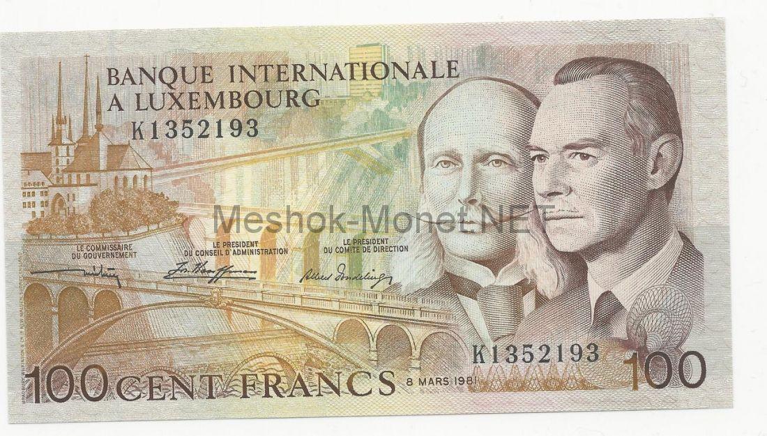 Банкнота Люксембург 100 франков 1981 г