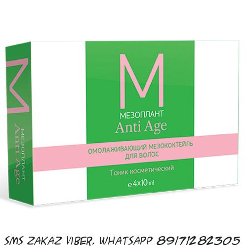 Мезококтейль мезоплант Anti Age для волос