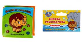 """Книга-игрушка для ванной """"Мамы и малыши"""" мамонтенок 14 стр"""