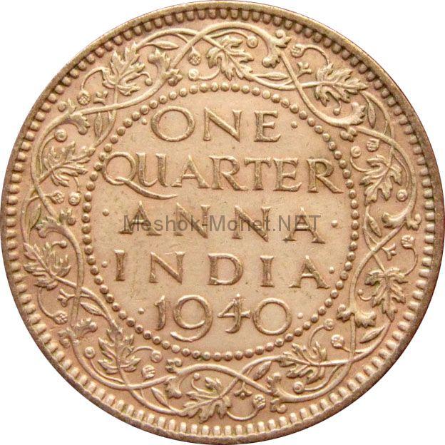 Индия 1/4 анны 1940 г.