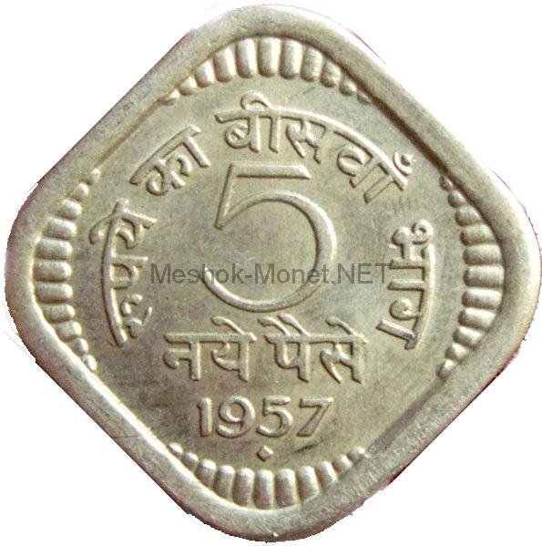 Индия 5 пайсов 1961 г.
