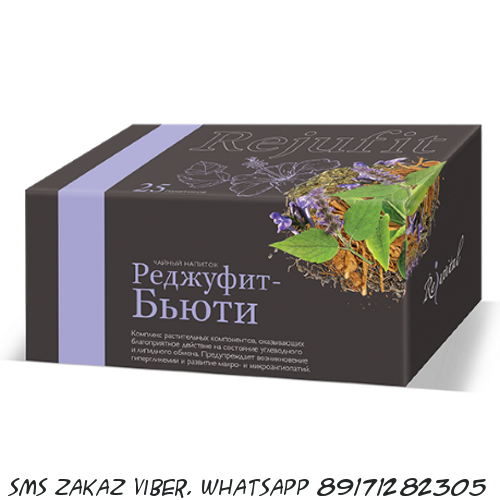 Чай для нервной системы Реджуфит-Бьюти