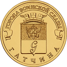 Гатчина 10 рублей Россия 2016 Серия Города Воинской славы