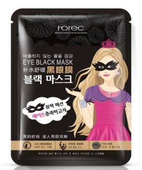 Успокаивающая маска-очки для кожи вокруг глаз EYE BLACK MASK BIOAQUA