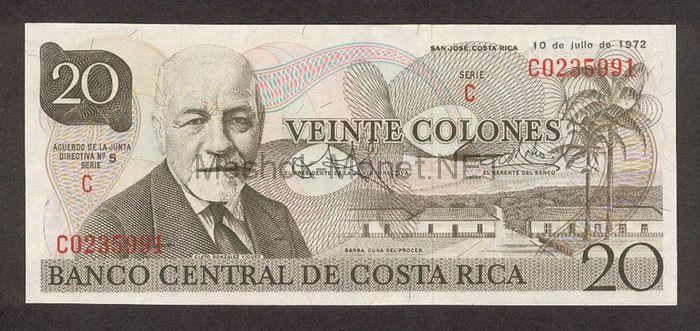 Банкнота Коста Рика 20 колон 1972 год
