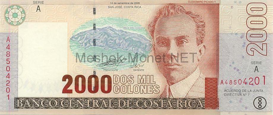 Банкнота Коста Рика 2 000 колун 2005 год